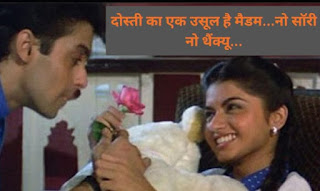 Maine Pyaar Kiya_Famous Bollywood Dialogues on Friendship