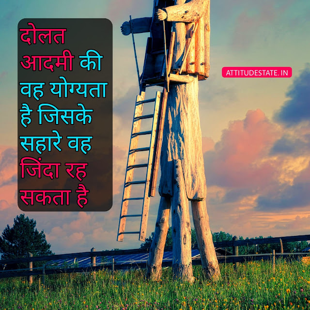 life change thought in hindi