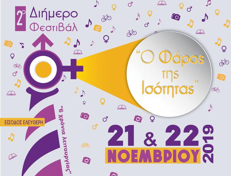 Αλεξανδρούπολη: Διήμερο φεστιβάλ με αφορμή την Ημέρα για την Εξάλειψη της Βίας κατά των Γυναικών