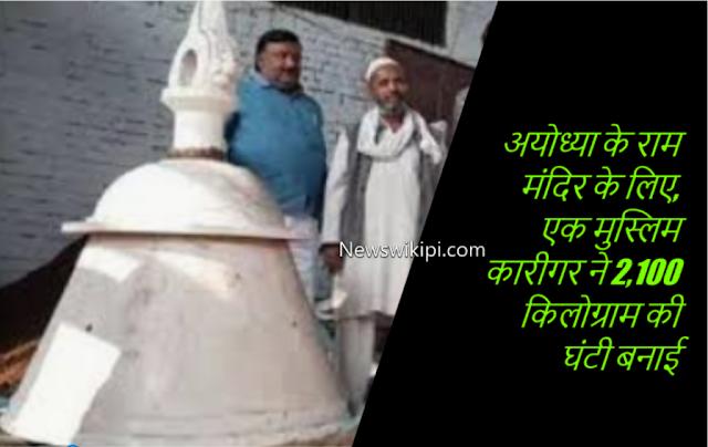 अयोध्या के राम मंदिर के लिए, एक मुस्लिम कारीगर ने 2,100 किलोग्राम की घंटी बनाई