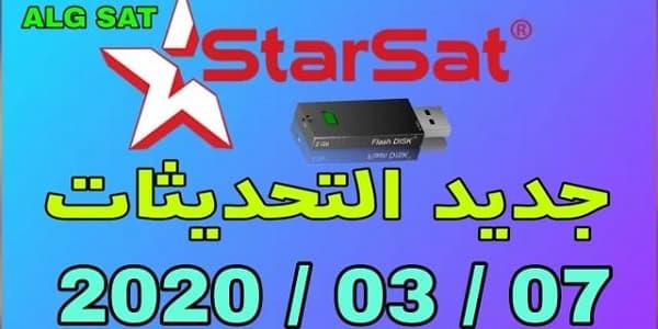 تحديثات أجهزة ستارساتSTARSAT - جديد ستار سات -starsat -