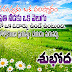 Good Morning Telugu quotes images pictures wallpapers photos