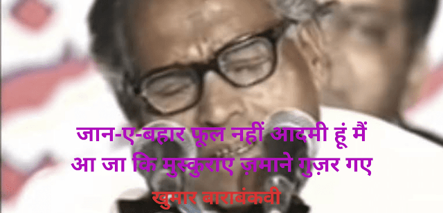 Best of Khumar Barabankvi 2 लाइन Shayari, कोट्स