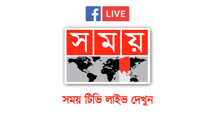 Somoy Tv Live - 24 Hours Bangla News Channel