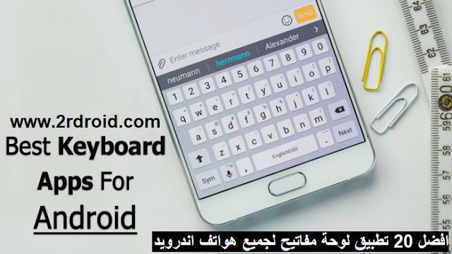 افضل 20 تطبيق لوحة مفاتيح لجميع هواتف اندرويد