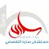 يعلن مستشفى سارة التخصصي عن توفر الشواغر الطبية التالية