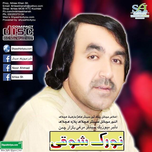 Norak Showqi Pashto New Mp3 Songs 2019 Apr 10