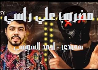 كلمات اغنيه مضروب علي راسي سعودي احمد السويسي