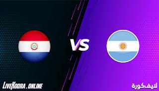 مشاهدة مباراة الأرجنتين وباراغواي بث مباشر بتاريخ 12-11-2020 في تصفيات كأس العالم
