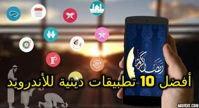 أفضل التطبيقات الاسلامية للأندرويد