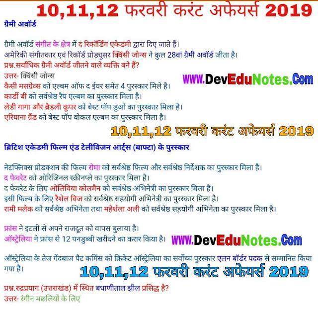11 february current affairs 2019, 10 february current affairs 2019