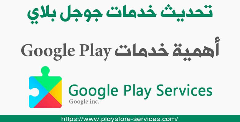 أهمية خدمات Google Play