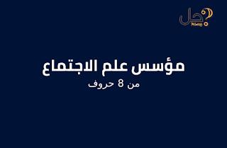 مؤسس علم الاجتماع من 8 حروف لغز 457 فطحل