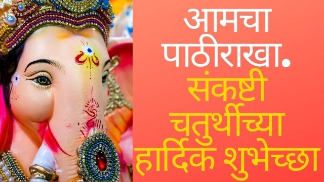Sankashti-Chaturthi-Photos-In-Marathi