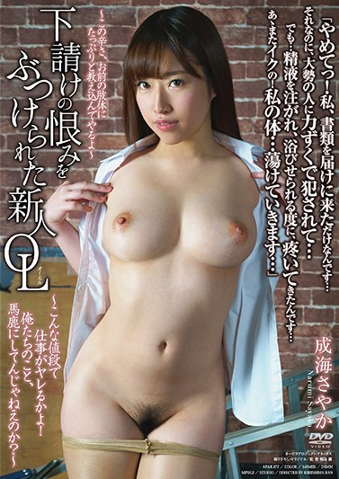 APAK-177 Newcomer Who Was Hit By A Resentment Of Subcontractor OL ~ Does Work Get Bored With Such Price-Are Not You Stupid About Us-Sayaka Sekai