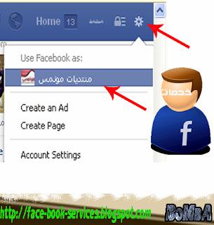 تكبير صفحات الفيس بوك