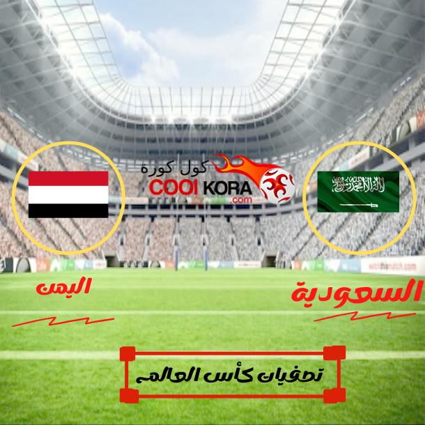 السعودية تتفوق علي اليمن بثلاثي دون رد تصفيات كأس العالم
