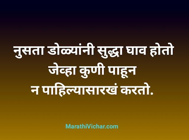 breakup status marathi