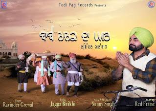 Babe Nanak Da Ghar Lyrics By Ravinder Grewal 2020 Dharmik Song - DjPunjabNeW