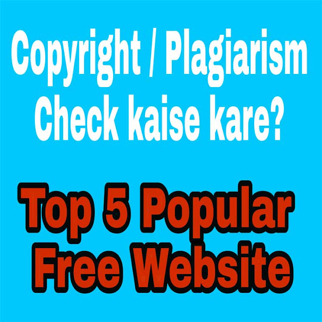 Copyright Content Check Karne Ke Liye 2019 Ki 5 Popular Website