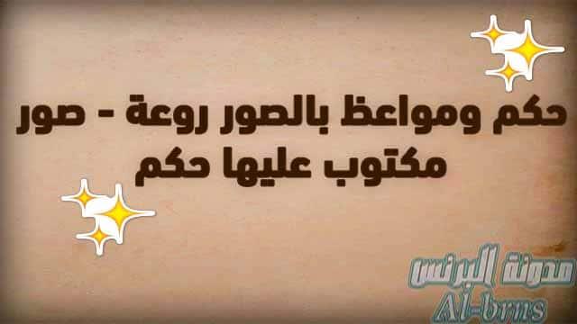 حكم ومواعظ بالصور روعة - صور مكتوب عليها حكم