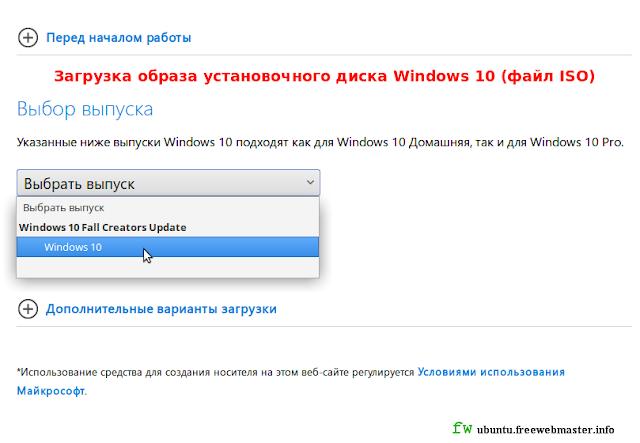 Загрузка образа виртуального установочного диска Windows 10 (файл ISO)