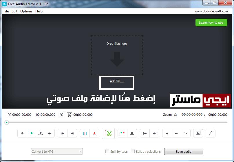 برنامج Free Audio Editor لتحرير الصوت