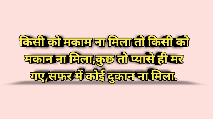 Very sad shayari in hindi & sad love quotes.