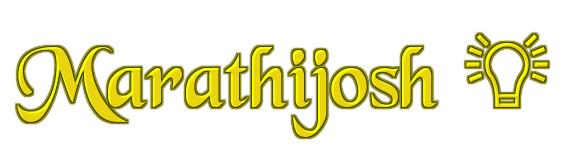 Marathi Latest Mahiti Information