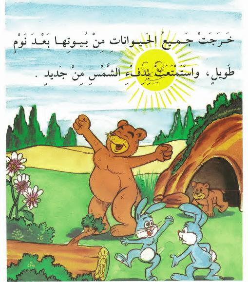 قصص اطفال جديدة
