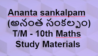 10th class- Mathematics Page- AP SSC/AP 10th class Maths Materials ,Bitbanks ,Slowlerners materials    AP SSC/10th class Mathematics English and Telugu medium materials ,Maths, telugu  medium,English medium  bitbanks, Maths Materials in English,telugu medium , AP Maths materials SSC New syllabus ,we collect English,telugu medium materials like Sadhana study material ,Ananta sankalpam materials ,Maths Materials Alla subbarao ,DCEB Kadapa Materials ,CCE Materials, and some other materials...These are very usefull to AP Students to get good marks and to get 10/10 GPA. These Maths Telugu English  medium materials is also very usefull to Teachers and students in AP schools...    Here we collect ....Mathematics   10th class - Materials,Bit banks prepare by Our Govt Teachers ..Utilize  their services ... Thankyou...  Ananta sankalpam - అనంత సంకల్పం - T/M - 10th Maths -Study Materials    For More Materials GO Back to  Maths Page in Mannamweb