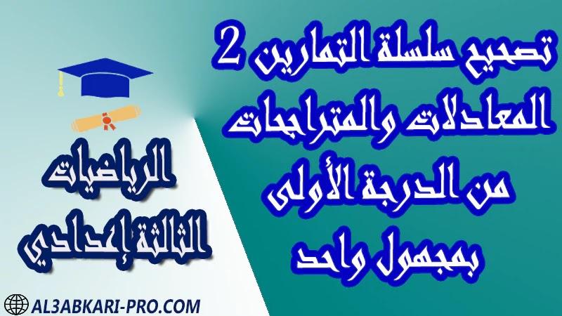 تحميل تصحيح سلسلة التمارين 2 المعادلات والمتراجحات من الدرجة الأولى بمجهول واحد - مادة الرياضيات مستوى الثالثة إعدادي تحميل تصحيح سلسلة التمارين 2 المعادلات والمتراجحات من الدرجة الأولى بمجهول واحد - مادة الرياضيات مستوى الثالثة إعدادي
