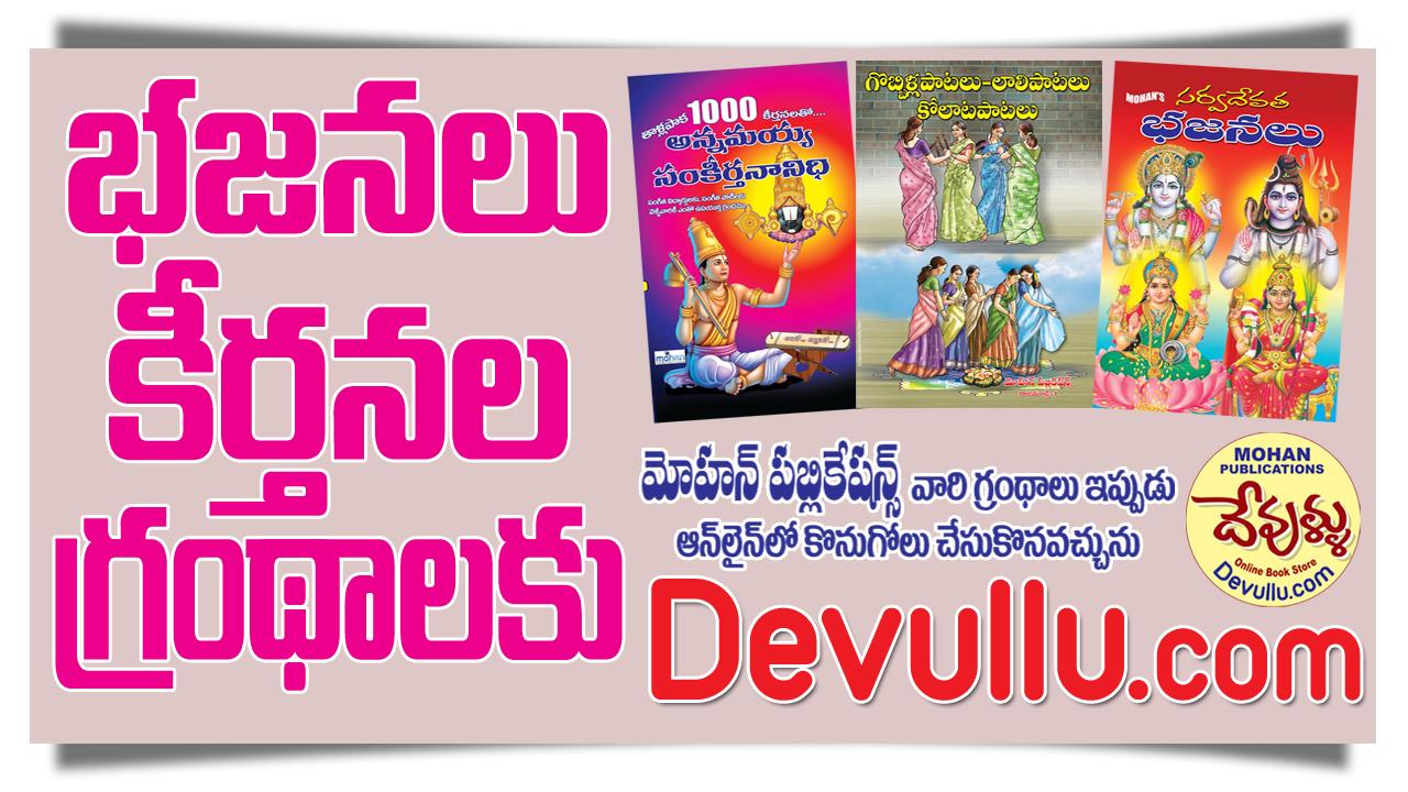 Bhajans Kirthans Books in Telugu, Bhajana Books, Kirthanala Books, Bhajan Books in Telugu, Kirthans Books in Telugu, MohanPublications, BhaktiBooks, BhaktiPustakalu, Devullu