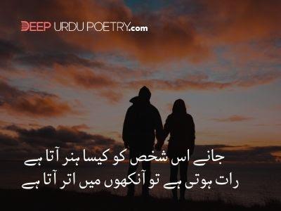 Deep Urdu Poetry about Love