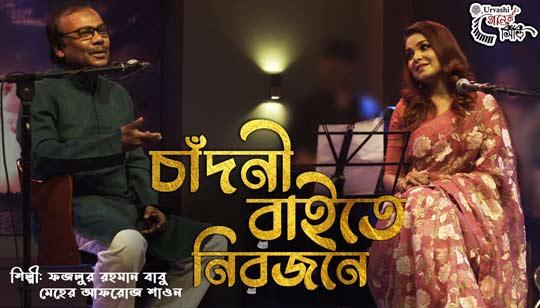 Chandni Raite Nirojone Lyrics by Babu And Shaon
