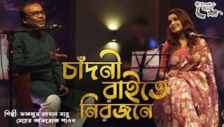 Chandni Raite Nirojone Lyrics (চাঁদনী রাইতে নিরজনে) Babu - Shaon