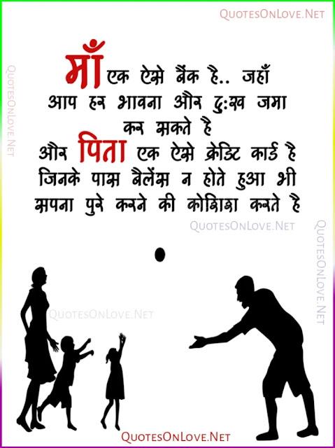 Mummy Papa Quotes in Hindi, Hindi Quotes , Hindi Shayari