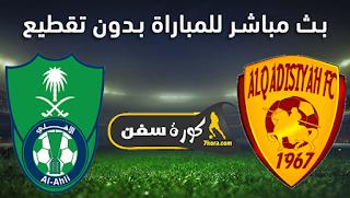 مشاهدة مباراة الاهلي والقادسية بث مباشر بتاريخ 08-01-2021 الدوري السعودي