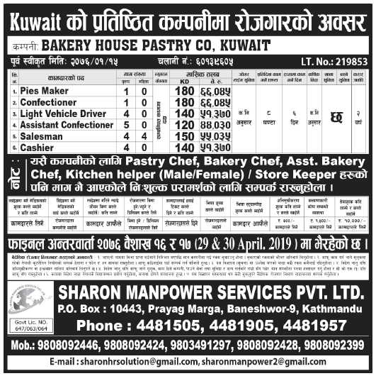 Jobs in Kuwait for Nepali, Salary Rs 66,045