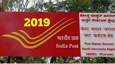 Post Office Recruitment 2019 | 10067 Gramin Dak Sevak (GDS