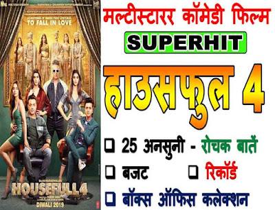 Housefull 4 Movie Trivia In Hindi