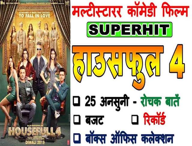 Housefull 4 Movie Unknown Facts In Hindi: हाउसफुल 4 फिल्म से जुड़ी 25 अनसुनी और रोचक बातें
