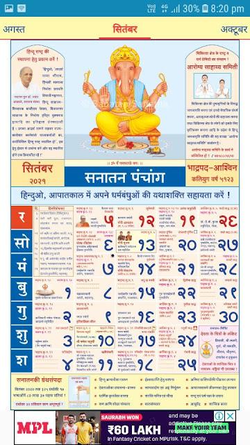 September 2021 Mahalaxmi Marathi Calendar