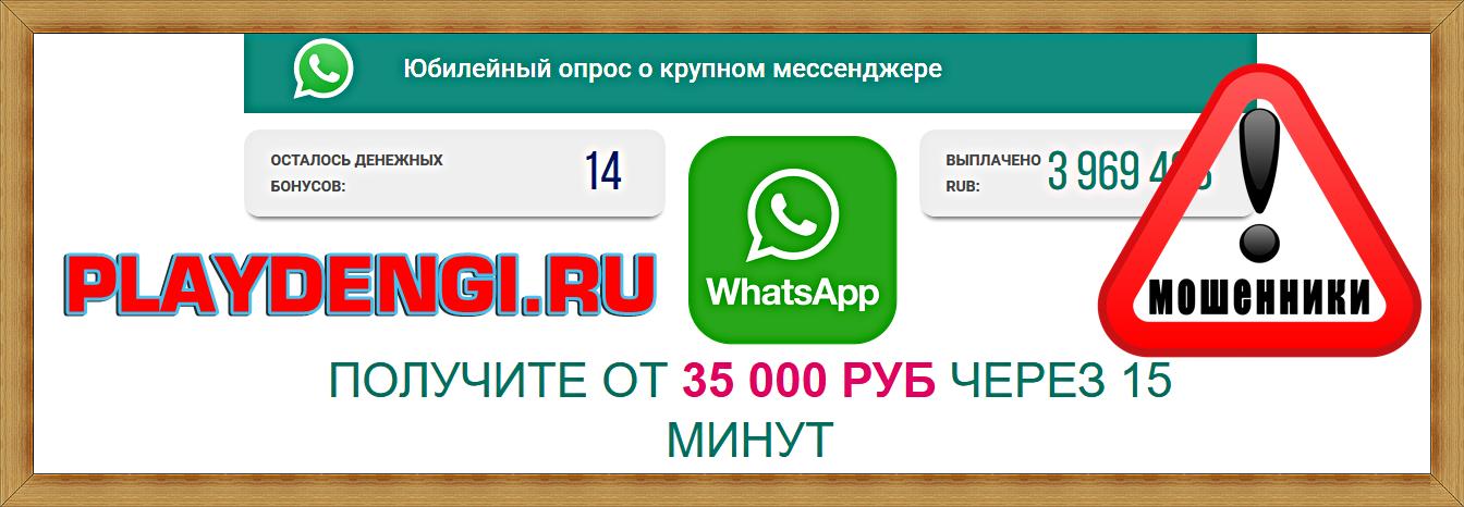 [Лохотрон] promorus.top/wu Юбилейный опрос о крупном мессенджере WhatsApp – Отзывы, мошенники!