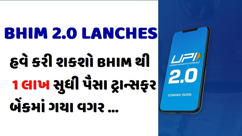 Govt Launches BHIM 2.0 with New Functionalities, Additional Language Support - 2019