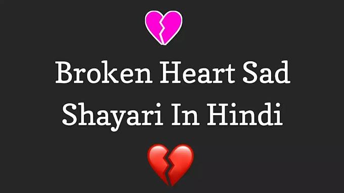 25+ Broken Heart Sad Shayari In Hindi For Girlfriend