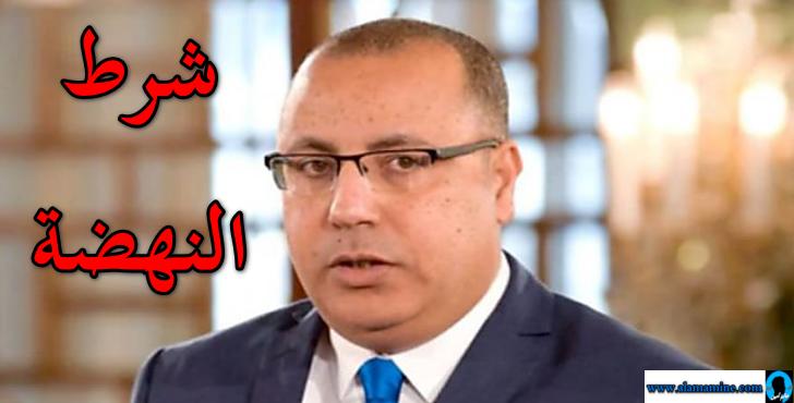 النهضة تشترط  حكومة وطنية والا فلا هشام المشيشي الحكومة الجديدة