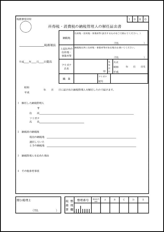 所得税・消費税の納税管理人の解任届出書 002