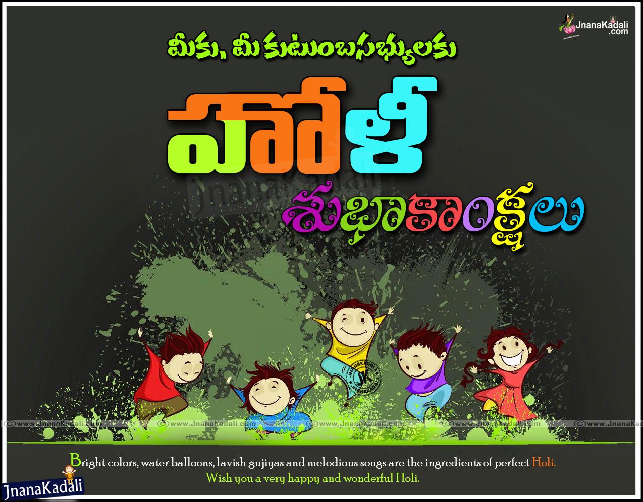 Telugu holi kavithalu poems greetings jnana kadali telugu telugu holi kavithalu poems greetings m4hsunfo