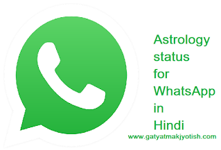 Astrology status for WhatsApp in Hindi